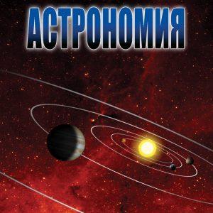 DVD Астрономия Г часть 2