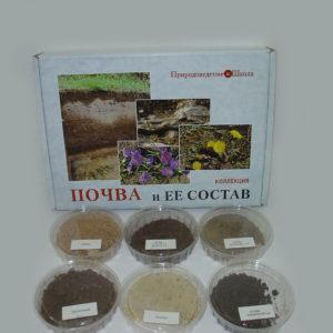 Коллекция Почва и ее состав
