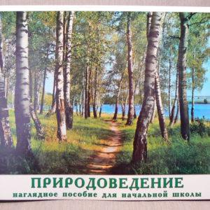 Комплект таблиц Природоведение (1)